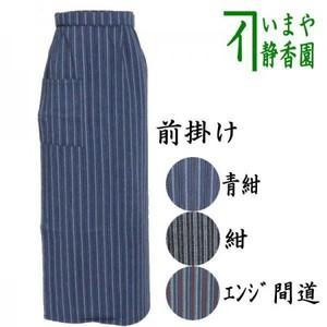 【茶道具 着物用作業着/エプロン・前掛け】 水屋前掛け 巻きスカート 3色より選択 防水加工済 お稽古着