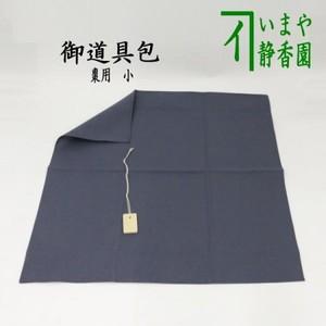 【茶器/茶道具 風呂敷】 御道具包み 棗用 小 木札付 木綿 約47×47cm