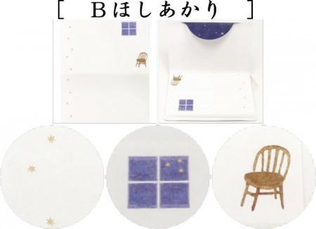 【茶器/茶道具 懐紙/一筆箋】 乙女懐紙 BreakTime又は星あかり又はOmekashi(おめかし) 1帖(20枚入り) 季節の懐紙 シール3枚付き