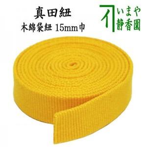 【茶器/茶道具 真田紐】 木綿袋紐 黄色 15mm巾 綿100% 1m/315円