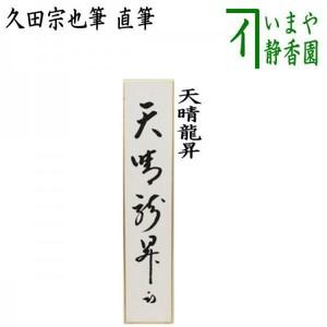 【茶器/茶道具 短冊】 直筆 天晴龍昇 久田宗也筆(尋牛斎)