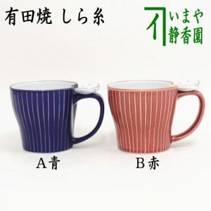 【フリーカップ/マグカップ】 有田焼き しら糸 青又は赤