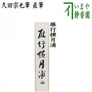 【茶器/茶道具 短冊】 直筆 雁行横月浦 久田宗也筆(尋牛斎)