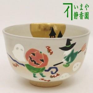 【茶器/茶道具 抹茶茶碗】 ハロウィン カボチャと魔女 小倉寅介作