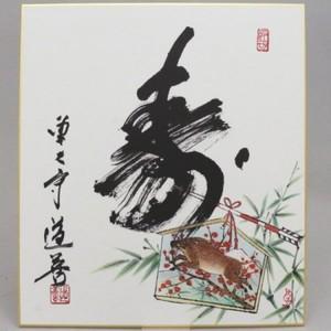 【茶器/茶道具 色紙画賛 干支「亥」】 干支色紙画賛 印刷 寿 上野道善筆 絵馬亥の図 上村久志画