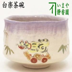 【茶器/茶道具 抹茶茶碗 干支「寅」】 干支茶碗 白楽茶碗 玩具寅 吉村楽入窯 (干支虎 御題窓)