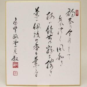 【茶器/茶道具 色紙・干支/御題】 直筆 初春令月 新元号 令和 小堀亮敬筆
