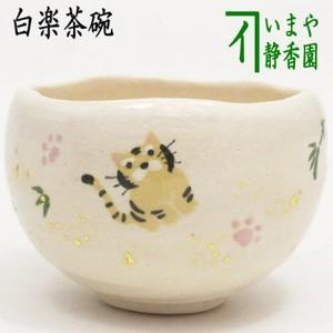 【茶器/茶道具 抹茶茶碗 干支「寅」】 干支茶碗 白楽茶碗 子虎に竹 吉村楽入窯 (干支寅 御題窓)
