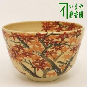 【茶器/茶道具 抹茶茶碗】 色絵 紅葉 森下壮秀作