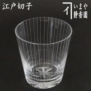 【フリーグラス ガラスコップ】 ガラス(硝子) 江戸切子 立縞紋 オールドグラス 透き 東太武郎工房