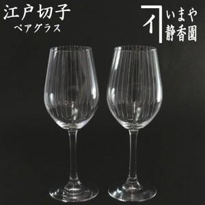 【ワイングラス】 江戸切子 立縞紋 ワイングラス 透き ペア 東太武朗工房 2客セット