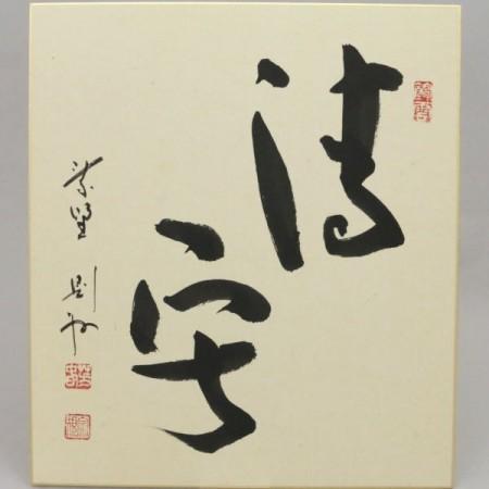 【茶器/茶道具 色紙】 直筆 清閑 秋吉則州筆