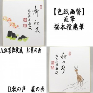 【茶器/茶道具 色紙画賛】 直筆 紅葉舞秋風 紅葉の画 又は秋の聲 鹿の画 福本積應筆