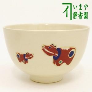 【茶器/茶道具 抹茶茶碗 干支「丑」】 干支茶碗 赤べこ 西尾瑞豊作 (干支牛 御題実) ☆☆