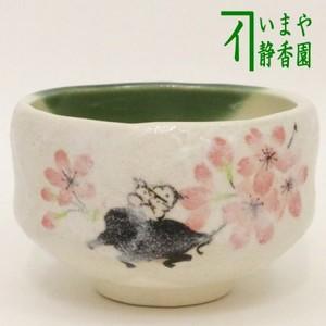【茶器/茶道具 抹茶茶碗 干支「丑」】 小茶碗 織部焼き 桜に童牛 豊窯 (干支牛 御題実) ☆☆