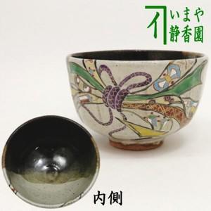 【茶器/茶道具 抹茶茶碗】 熨斗 掛分 中村良二作