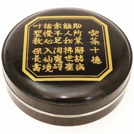 【茶器/茶道具 香合】 喫茶十徳香合 井伊宗観好 (井伊直弼) 浩峰作