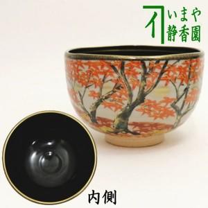 【茶器/茶道具 抹茶茶碗】 乾山 高雄の紅葉 壱休窯