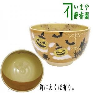 【茶器/茶道具 抹茶茶碗】 半掛 ハロウィン 前えくぼ 水出宋絢作