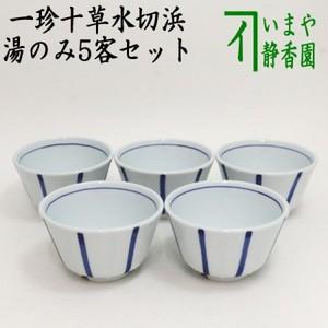 【湯のみ(湯呑み・湯飲み)/汲み出し(汲出し)】 一珍十草水切浜 5客セット 強化陶器 約200cc