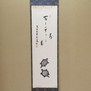 【茶器/茶道具 掛軸(掛け軸)】 一行画賛 百々千々萬々歳 福本積應筆 亀の画