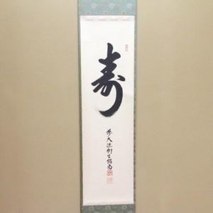 【茶器/茶道具 掛軸(掛け軸)】 一行 寿 橋本紹尚筆(柳生紹尚筆)