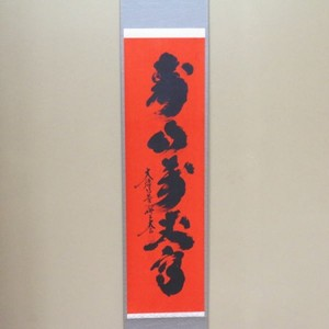 【茶器/茶道具 掛軸(掛け軸)】 一行 寿山萬丈高 小林太玄筆 紅唐紙