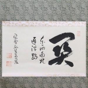 【茶器/茶道具 掛軸(掛け軸)】 横軸 関南北東西活路通 小堀卓巌筆