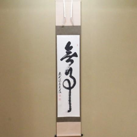 【茶器/茶道具 掛軸(掛け軸)】 一行 無事 足立泰道筆