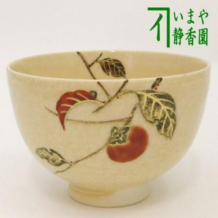 【茶器/茶道具 抹茶茶碗】 木守り 山川敦司作(泉涌寺窯)