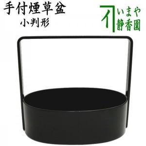 【茶器/茶道具 煙草盆(莨盆)】 手付煙草盆 小判型