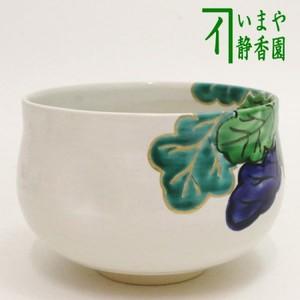 【茶器/茶道具 抹茶茶碗】 色絵茶碗 蕪 浅見与し三作