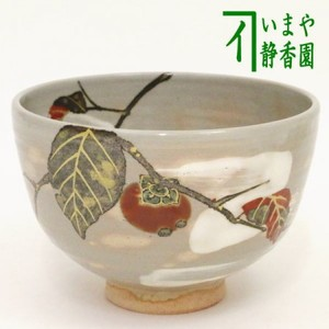 【茶器/茶道具 抹茶茶碗】 刷毛目 木守り 山川巌窯