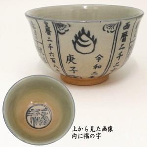 【茶器/茶道具 抹茶茶碗 干支「子」】 干支茶碗 暦手 西尾瑞豊作 (干支子 御題望)