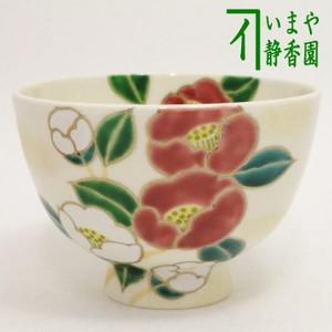 【茶器/茶道具 抹茶茶碗】 仁清写し 玉椿 水出宋絢作