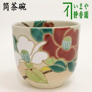 【茶器/茶道具 抹茶茶碗】 筒茶碗 御本手 椿 水出宋絢作
