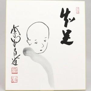 【茶器/茶道具 色紙画賛】 自画賛 直筆 知足 僧侶の画 前田昌道筆