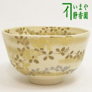 【茶器/茶道具 抹茶茶碗】 金銀彩 萩 相模竜泉作