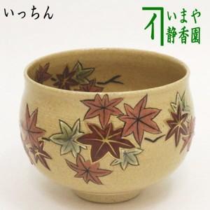 【茶器/茶道具 抹茶茶碗】 一珍(いっちん) 紅葉 大石督幸作