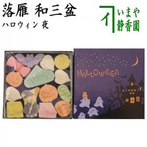 【お菓子 和菓子/干菓子】 落雁(らくがん) 和三盆糖 ハロウィン 夜 千代箱 ばいこう堂