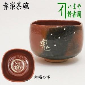 【茶器/茶道具 抹茶茶碗 節分】 赤楽茶碗 升 内福の字 佐々木松楽作