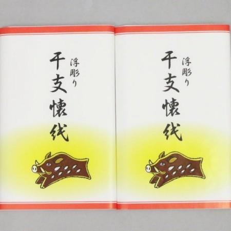 【茶器/茶道具 懐紙 干支「亥」】 干支懐紙 浮彫 亥 2帖入り 利休懐紙本舗