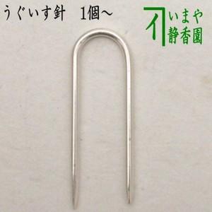 【茶器/茶道具 茶箱用品】 うぐいす針 器据用 1個~