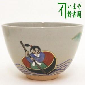 【茶器/茶道具 抹茶茶碗】 昔話 一寸法師 中村華峰作