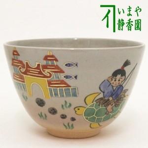 【茶器/茶道具 抹茶茶碗】 昔話 浦島太郎 中村華峰作