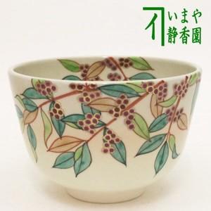 【茶器/茶道具 抹茶茶碗】 御本手 紫式部 水出宋絢作