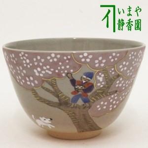 【茶器/茶道具 抹茶茶碗】 昔話 花咲爺さん 中村華峰作