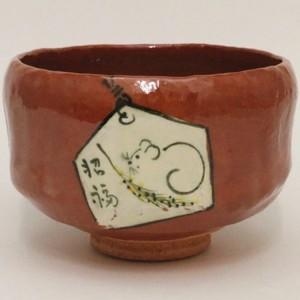 【茶器/茶道具 抹茶茶碗 干支「子」】 干支茶碗 赤楽茶碗 絵馬に子 佐々木松楽窯 (干支子 御題望)