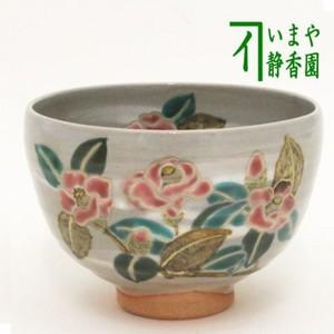 【茶器/茶道具 抹茶茶碗】 乾山写し 椿 山川巌窯