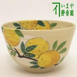 【茶器/茶道具 抹茶茶碗】 柚子 田中香泉作